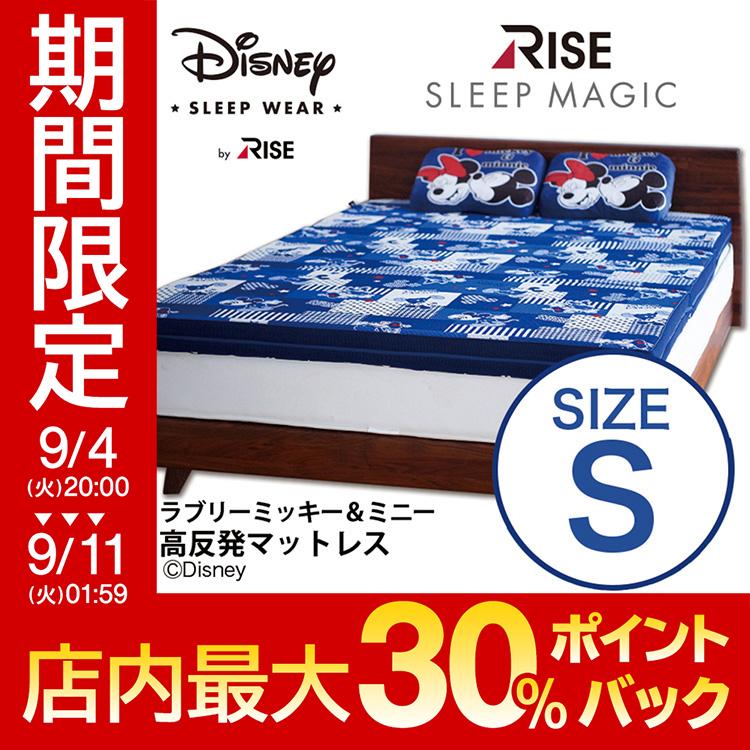 【最大66%OFF 8/4 20時~8/9 1:59】【50%OFF!】ディズニー マットレス シングル 高反発 Disney・デザインの三つ折りマットレス ミッキー&ミニー柄 セットの布団も ライズTOKYO RISE