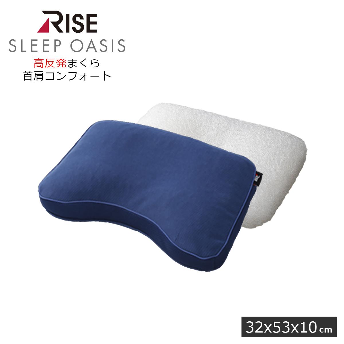 中央部を低め 両サイドは高めにした設計 出色 日本最大級の品揃え ゆるやかにフィットするアーチ形状が肩の浮きをサポートするため 肩こりの方にもおすすめ 高反発まくら スリープオアシス 枕 ピロー 首肩コンフォート CF01 通気性 横向き 洗える 肩こり 仰向け 快眠 安眠 首 寝姿勢 寝返り 丸洗い 新生活