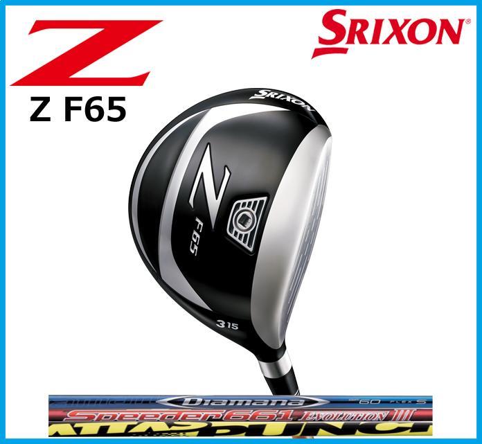 ☆ダンロップ スリクソン SRIXON Z F65 スリクソン フェアウェイウッドTOUR AD TP-6/Diamana BF60/Speeder 661 Evolution3/ATTAS PUNCH 6 カスタム カーボンシャフト