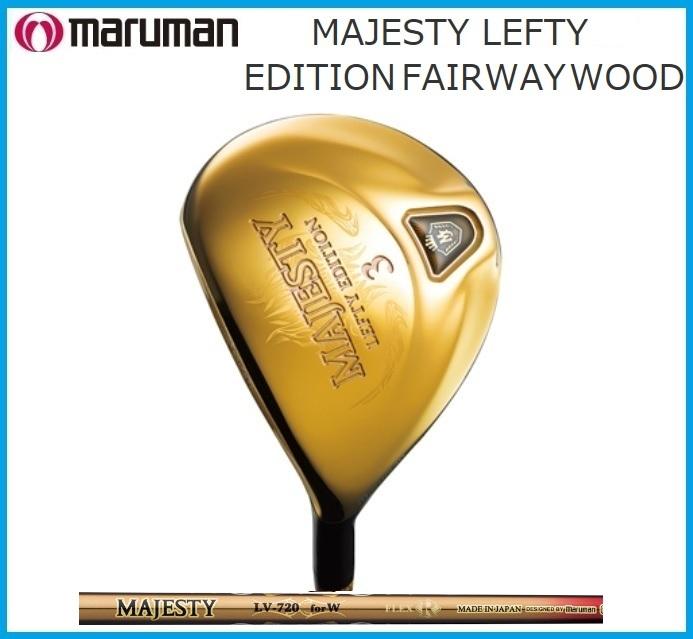 ☆【レフティー】マルマン マジェスティ MAJESTY LEEFTY EDITION FAIRWAY WOOD エディション フェアウェイウッド MAJESTY LV720 シャフト