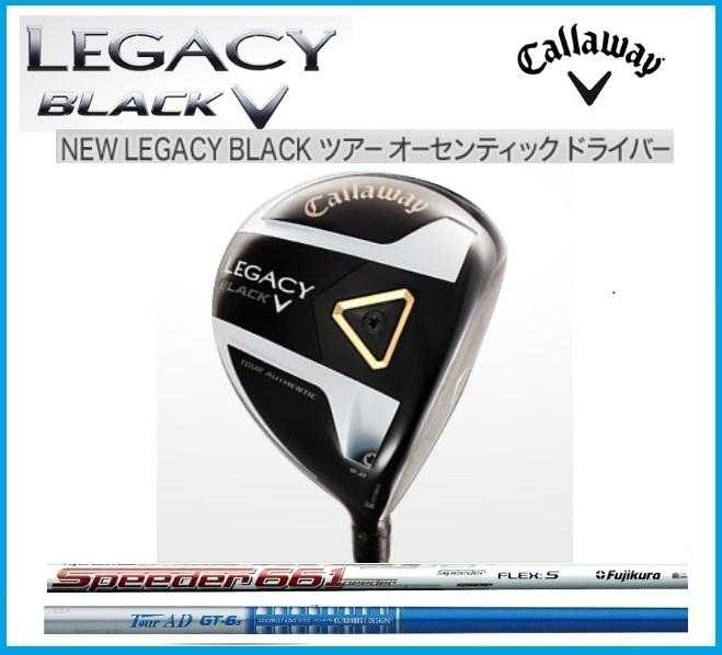 ☆2013モデル 日本正規品キャロウェイ レガシー ブラック ツアーオーセンティックLEGACY BLACK TOUR AUTHENTICドライバーTOUR AD GT-6/Motore Speeder661カーボンシャフト