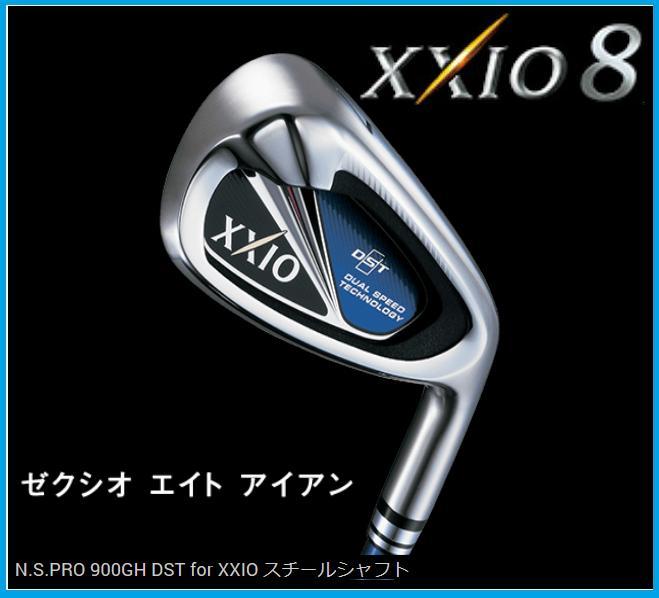 2014年モデル ダンロップXXIO8(ゼクシオ エイト)アイアン単品 #4、#5、AW、SWN.S.PRO 900GH DST for XXIO スチールシャフト日本正規品
