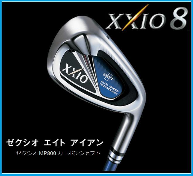 2014年モデル ダンロップXXIO8(ゼクシオ エイト)アイアン単品 #4、#5、AW、SW ゼクシオMP800カーボンシャフト日本正規品
