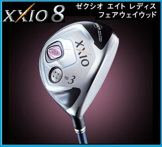 2014年モデル ダンロップXXIO8 レディース (ゼクシオ エイト)フェアウェイウッドゼクシオMP800Lカーボンシャフト日本正規品
