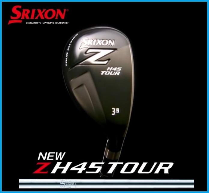 ☆2014年 ダンロップ SRIXONスリクソンZ H45 TOUR ハイブリッドN.S.PRO 980GH D.S.T. スチールシャフト