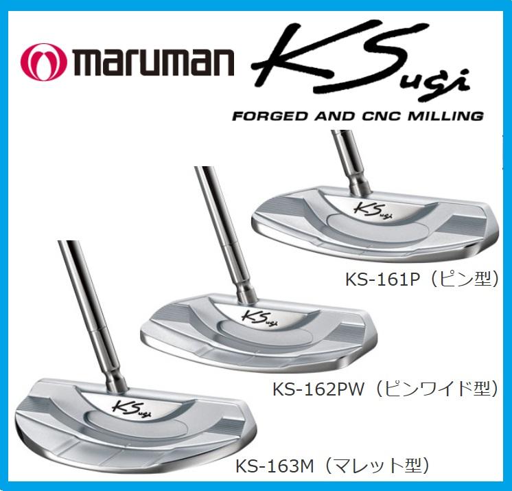☆即納☆マルマン KS パター KS-161P(ピン型)/KS-162PW(ピンワイド型)/KS-163M(マレット型)ケイエスパター/センターシャフト maruman golf