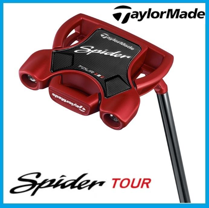 ☆2017年モデル US仕様 テーラーメイド SPIDER TOUR RED スパイダー ツアー レッド パター