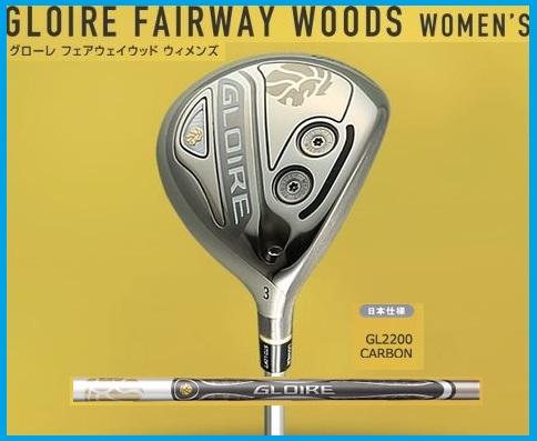 ☆2014年 テーラーメイド GLOIRE WOMEN'S レディスグローレ ウィメンズ フェアウェイウッド GL2200 カーボンシャフト 日本正規品
