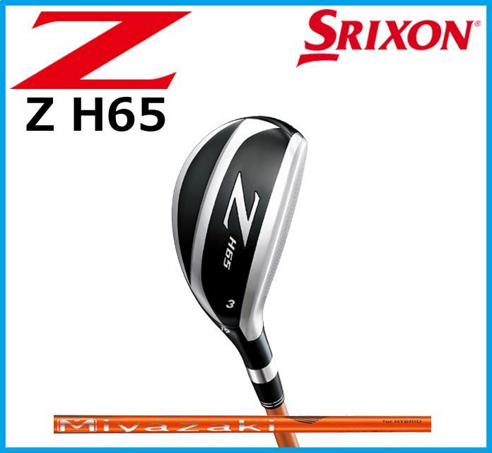 ☆ダンロップ スリクソン SRIXON Z H65 ハイブリッド スリクソン ユーティリティ Miyazaki Kaula 7 for HYBRID ミヤザキ カーボンシャフト