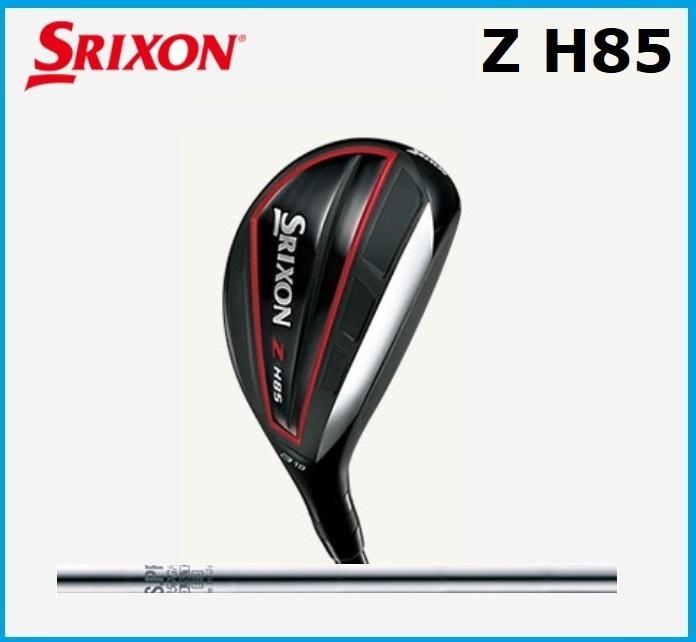 ☆予約受付中☆9月発売予定 SRIXON スリクソン Z H85 ユーティリティ N.S PRO 950GH DST シャフト
