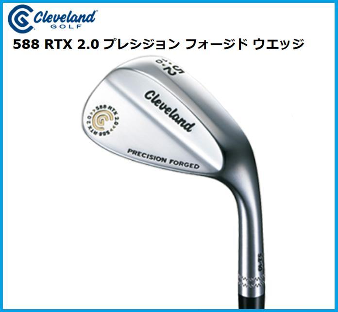 ☆2015年モデル 日本正規品 クリーブランド 588 RTX ローテックス 2.0 プレシジョン フォージド ウエッジダイナミックゴールド/N.S.PRO 950 GH スチールシャフト