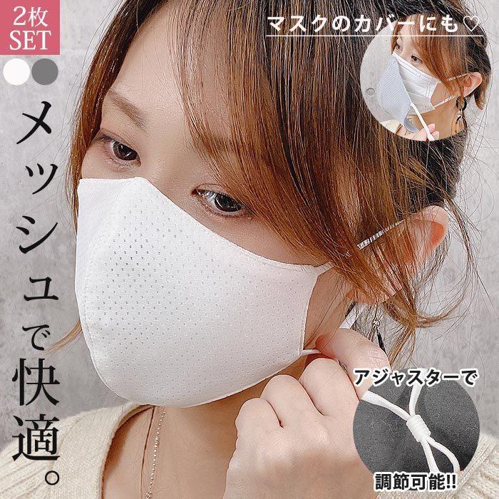 夏用メッシュマスク 2色セット クーポンで最大1000円OFF マスク メッシュ 涼しい 洗えるマスク 大人 定形外 子供用 格安激安 定形外送料無料 立体メッシュ 超快適 ^msz71^ 立体 送料無料