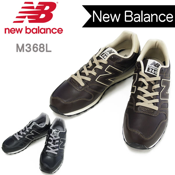 NEW BALANCE新平衡M368LBR M368LBK 2E人