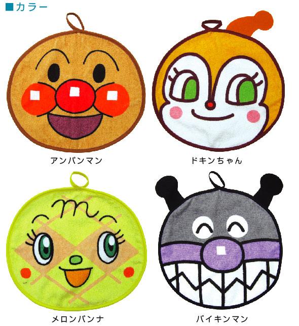 【アンパンマン】顔型ループハンドタオル4キャラクター