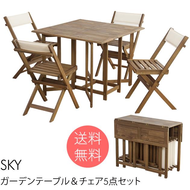 ガーデンテーブル 25%OFF セット 折りたたみ 木製 ダイニング テーブル お買い得品 チェア SKY 5点セット 椅子 ノベルティ対象外 新生活応援400円OFFクーポン チェア5点セット 北欧