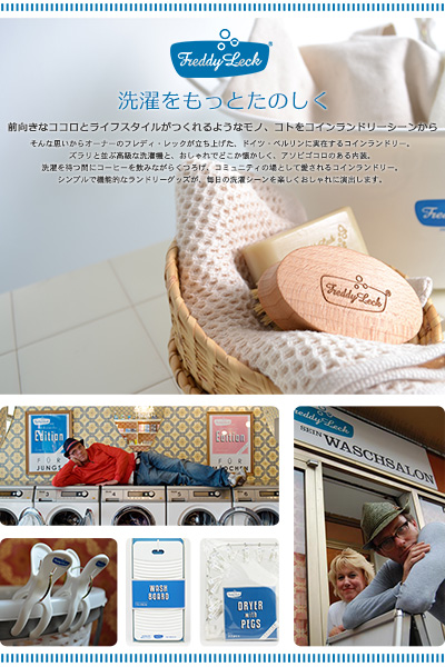 フレディ レック ウォッシュサロン ウォッシュボード 洗濯板 【ラッピング対応】  フレディレック ウォッシュボード 洗濯板 おしゃれ 日本製 軽い 手洗い 部分洗い 洗濯用品 ランドリー用品  【あす楽対応】
