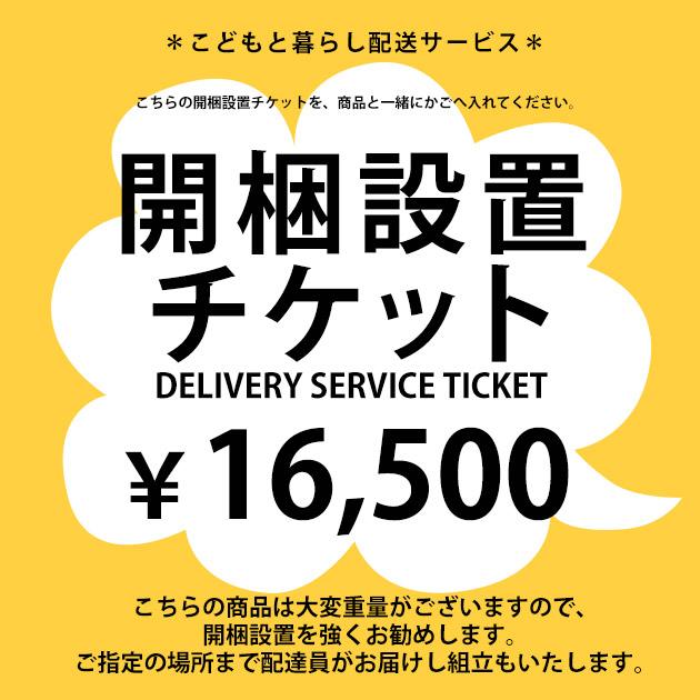 SIEVE シーヴ 開梱設置チケット 16,200円