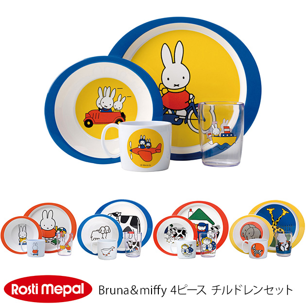 羅斯蒂 Mepal (roesti mapul) 米菲和布魯納 4 件套的兒童 / 兒童餐具 / 米菲餐具套 / / 可愛 / PAP / 杯/碗/託盤 / 寶貝 / 禮品 /