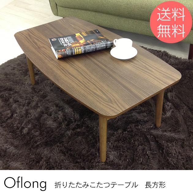 Oflong こたつテーブル 折りたたみ 長方形 【ノベルティ対象外】 こたつテーブル 長方形 折りたたみ こたつ おしゃれ 木製 90×50 北欧 ローテーブル コタツ