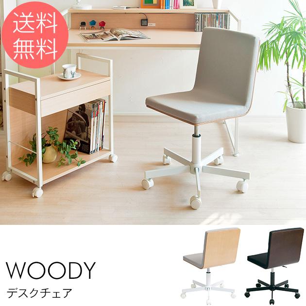 【300円OFFクーポン配布中】 Woody デスクチェア デスクチェア キャスターチェア 学習チェア おしゃれ 北欧 椅子 チェア パソコンチェア PCチェア いす