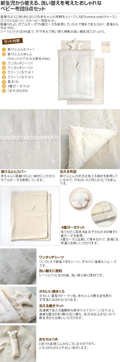 迷人的微笑 (迷人作为英里) 婴儿羽绒被的 ITO 拿俄米 (拿俄米国际电联) 设置 / 婴儿床 / 婴儿床 / 设置 / 日本由婴儿礼品 / 礼品 / 拿俄米土 /NAOMI ITO / 可爱 / 时尚 /