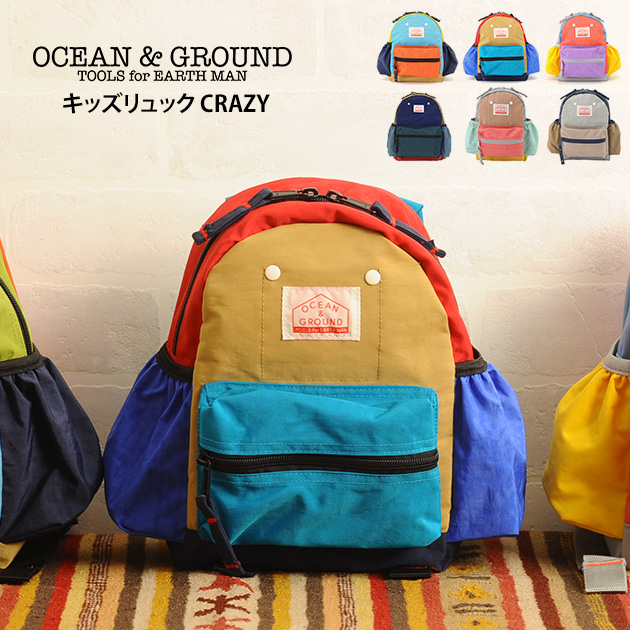 cb489a9c99  GROUND OCEAN (Ocean and ground) kids luck DAYPACK CRAZY   Backpack    Rucksack   children   kids   backpack   daypack   excursion   daycare   boy    girl