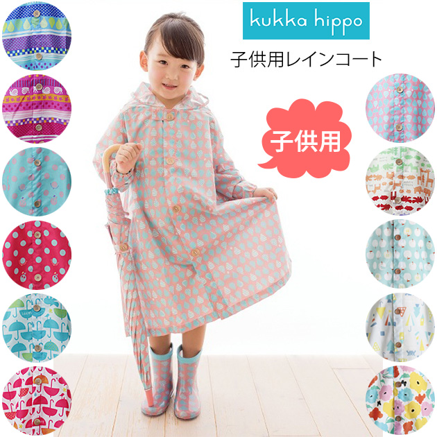 kukka 河馬 (cuccahippo) 兒童雨衣 / Mac / 孩子 / 兒童 / 兒童 / 袋蓋 / 時尚 / 可愛 / 男孩 / 女孩 / 學校 /