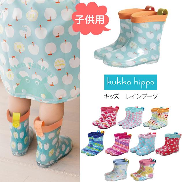 kukka 河马 (cuccahippo) 孩子们的靴子和雨靴 / 靴子 / 儿童 / 儿童 / 儿童 / 可爱 / 时尚 / 男孩 / 女孩 / 日托