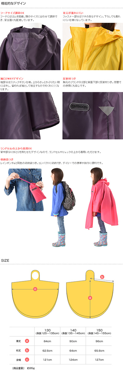 Toddler kids rain jacket rain outfit outdoor camping attending school for  the OUTDOOR PRODUCTS outdoor products kids rain poncho NEW rain poncho