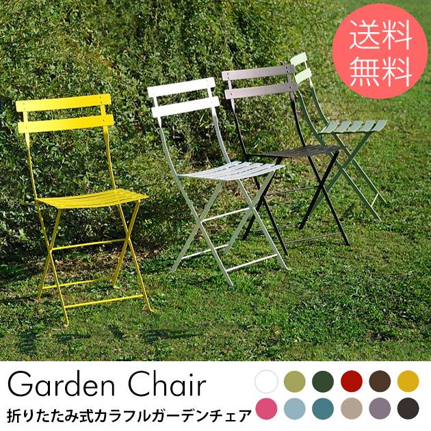 折りたたみ式カラフルガーデンチェア スチール製 ガーデンチェア アイアン 折りたたみ 椅子 イス チェア シンプル カラフル 北欧 フォールディングチェア 庭 ガーデン エクステリア ガーデニング