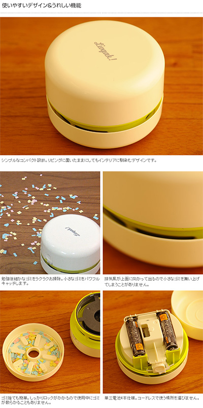 Livgak ! (Libigak) 蘇 (蘇) 米尼克綠色桌面吸塵器 (電池) / 桌面清潔 — — 和生活學習 / libigak / 蘇 / 無繩 / 電池供電做飯方便 / 光 / 文具 / 聲波 /
