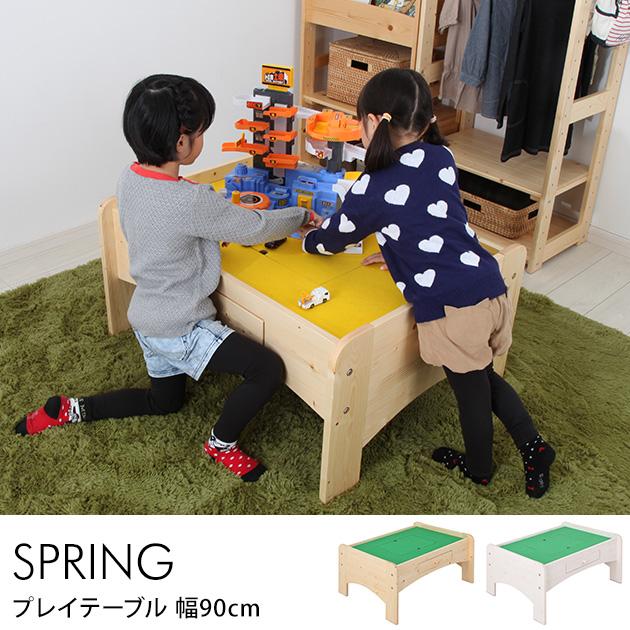 【500円OFFクーポン配布中】 Spring プレイテーブル 幅90cm プレイテーブル 幅90 ブロック ミニカー パズル おままごと 収納 子ども 子供 木製