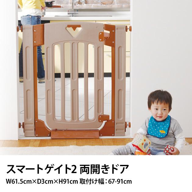 日本育児 スマートゲイト2 両開きドア ベビーゲート 安全ゲート 柵 赤ちゃん ベビーゲイト 安全対策 セーフティーグッズ