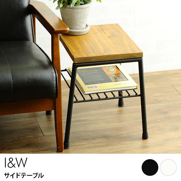 サイドテーブル 木製 アンティーク おしゃれ I&W サイドテーブル サイドテーブル カフェテーブル 木製 おしゃれ 角 アイアン ディスプレイ リビング 棚 家具