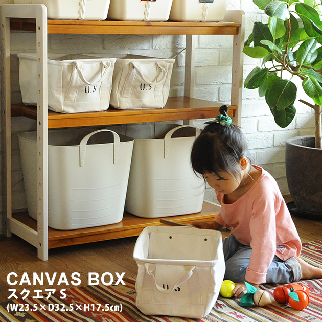 収納ボックス 布 キャンバス ボックス CANVAS BOX スクエア S 【袋ラッピング対応】  収納ボックス おしゃれ 布 四角 おもちゃ おむつ 収納 小物入れ オムツ ランドリー  【あす楽対応】