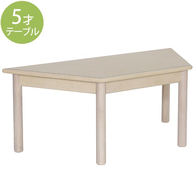 台形テーブル 5才 キッズテーブル こども用テーブル 机 キッズ こども 業務用 ナチュラル シンプル 保育園 幼稚園