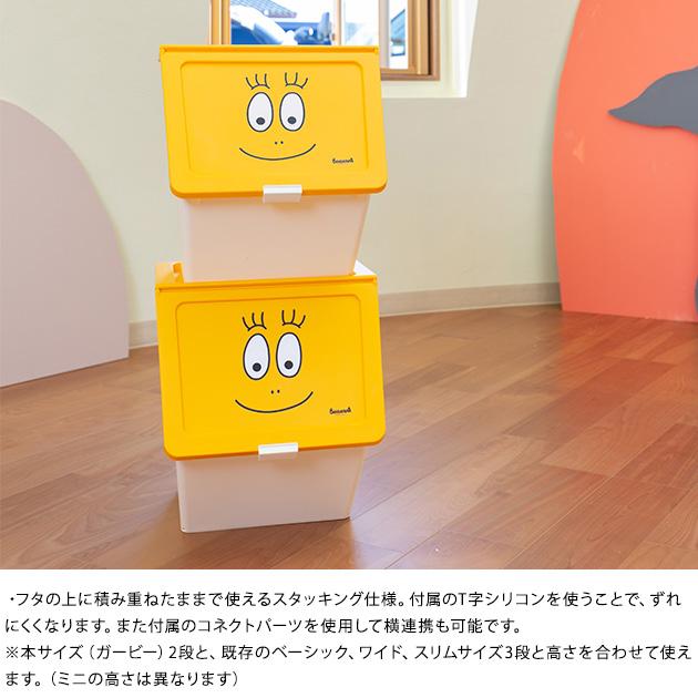 stacksto スタックストー pelican garbee バーバパパ  おもちゃ箱 ペリカン スタックストー キッチン 収納 おもちゃ ごみ箱 ストッカー 収納ボックス フタ付き