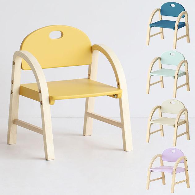 ナチュラルで明るいパステル調 おしゃれなキッズアームチェア キッズアームチェア amy キッズチェア 椅子 いす イス 子供用 感謝価格 軽い チェア おしゃれ 軽量 かわいい 背もたれ ナチュラル 高さ調節 日時指定