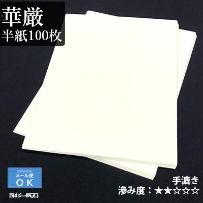 【メール便可】栗成 書道 紙 半紙 漢字用 手漉き 書道用品 お試し 華厳 半紙100枚