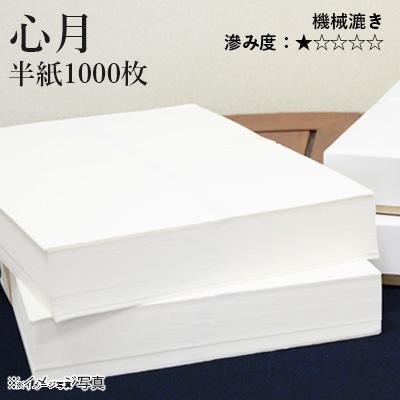【クーポン配布中】 栗成 紙 『心月 半紙1000枚』  書道 半紙 漢字用 機械 書道用品
