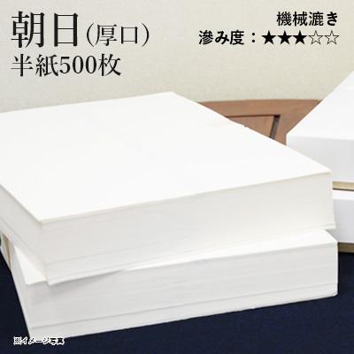 中国安徽省産の機械漉き半紙です。機械紙で本画仙を思わせるような雰囲気があります。基線を残した滲みのある階調表現も秀抜です。 【クーポン配布中】 栗成 紙 『朝日厚口 半紙500枚』 書道 半紙 漢字用 機械 書道用品