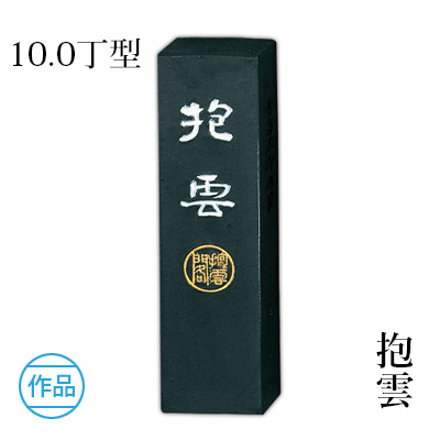 書道 墨 固形墨 書道用品 呉竹 作品 漢字 仮名 黒 抱雲 10.0丁型