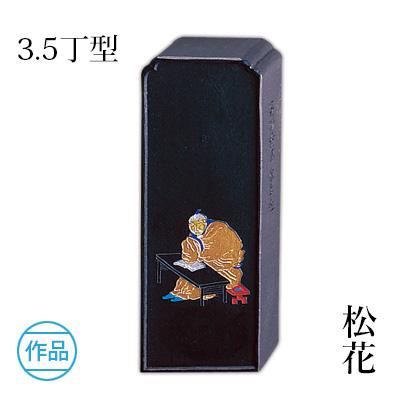 書道 墨 固形墨 書道用品 呉竹 作品 漢字 仮名 黒 松花 3.5丁型