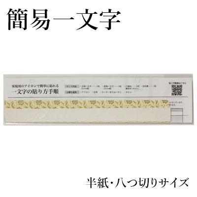 家庭用アイロンで作品の上下に接着するだけで、気軽に書画を飾ることができる熱接着仕様(ホットメルト)の一文字。仮巻(簡易軸)が軸装風になります。 【クーポン配布中】 書道 小物 『簡易一文字 熱接着(ホットメルト)仕様 5組入』 掛軸 展示 一文字 半紙 簡易 熱接着 書道用品
