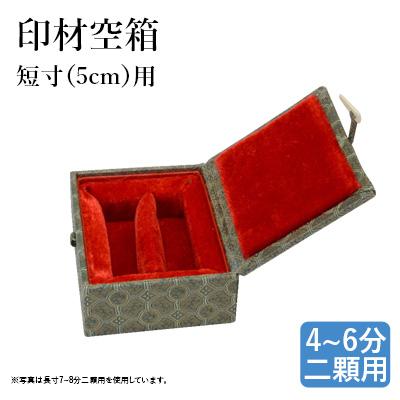 印材を収納する空箱です。贈り物としても適しています。 篆刻用品 栗成 『印材空箱 短寸(印材長さ5cm)4~6分二顆用(12~18mm角)』 書道 習字 篆刻 てん刻 印箱 印 空箱 落款印 書道用品