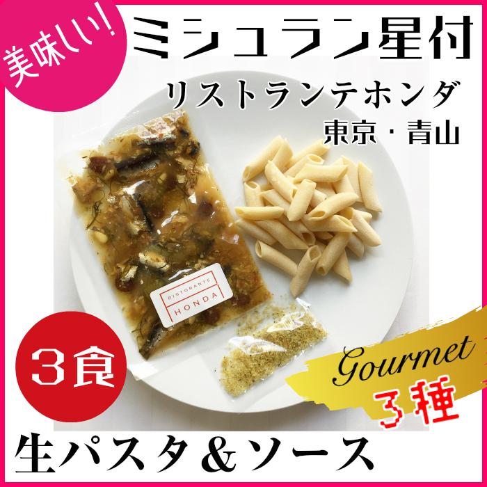 送料無料【生パスタ&ソース】グルメセット<3種>