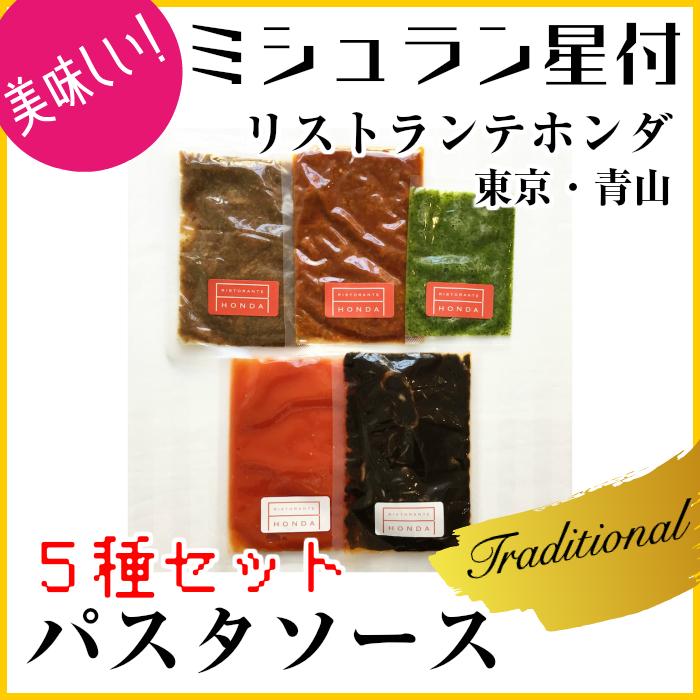送料無料【パスタソース】ミシュラン星レストラン【トラディショナル】5種セット