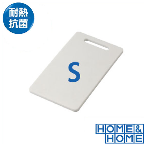 日本製の抗菌剤を使用 まな板 抗菌 耐熱 清潔 食洗機対応 HOMEHOME 耐熱抗菌 リス S ホワイト (訳ありセール 格安) おすすめ 白 当店一番人気 Sサイズ