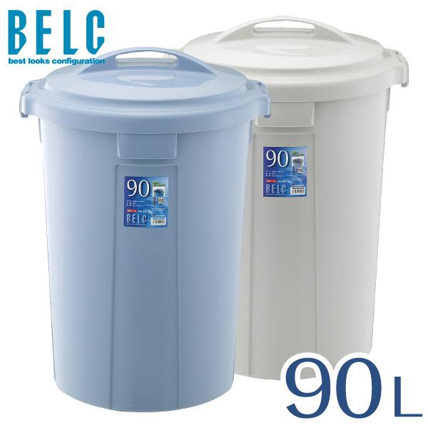 ベルク90N 本体・ふたセット 通販 ゴミ箱 ごみ箱 丸型 BELC 定番 業務用 90リットル 90L 大容量 青 灰色 ペール ブルー グレー リス 岐阜プラスチック工業