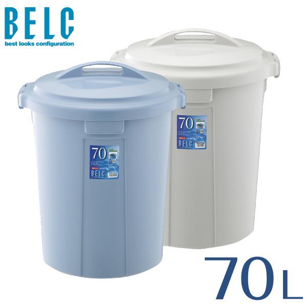 ベルク70N 本体・フタセット 通販 ゴミ箱 ごみ箱 丸型 BELC 定番 業務用 約70リットル 約70L 大容量 青 灰色 ペール ブルー グレー リス 岐阜プラスチック工業
